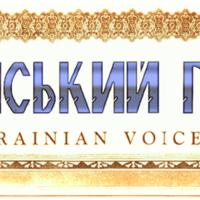 Ukrainian Voice; Ukrayinskyi holos; Український голос